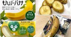¿Plátanos con piel comestible?
